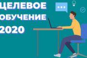 Министерство труда и развития кадрового потенциала Камчатского края (далее - Министерство труда) объявляет с 01 апреля по 20 апреля 2021 года прием документов на целевое обучение.